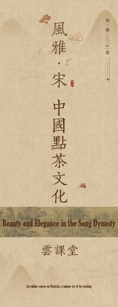 Online Course:  Beauty and Elegance in the Song Dynasty – Diancha, A Unique Art of Tea Making