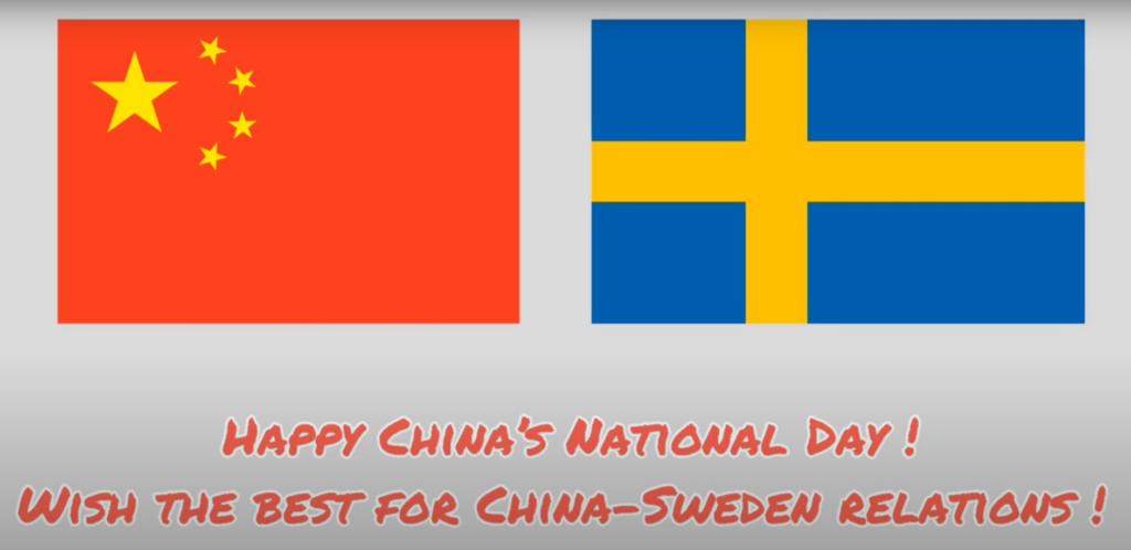 斯德哥尔摩中国文化中心:喜迎国庆 中瑞友谊长存   Happy National Day of China 2021
